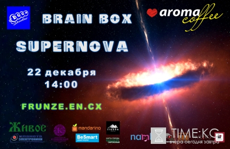 BRAIN BOX: supernova!