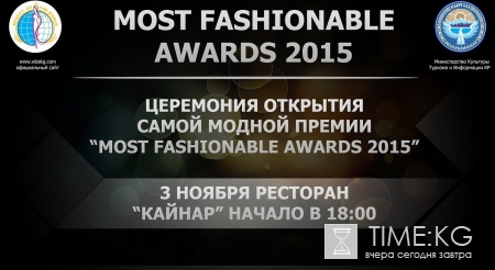 Премия Most Fashionable Awards 2015