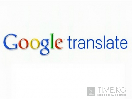 Google Translate включил 13 новых языков, среди которых кыргызкий