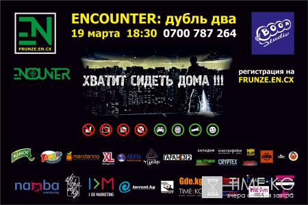 ENCOUNTER: вторая игра сезона!