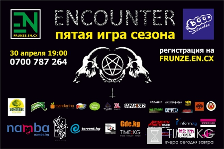 Пятая игра сезона ENCOUNTER!