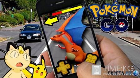 Игра Pokemon Go таит в себе опасность заявили власти России