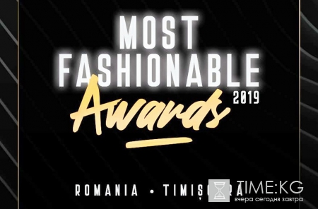 Most Fashionable Awards 2019